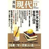 月刊 現代 2007年 11月号 [雑誌]