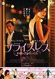 プライスレス~素敵な恋の見つけ方~ [DVD]