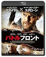 バトルフロント [Blu-ray]
