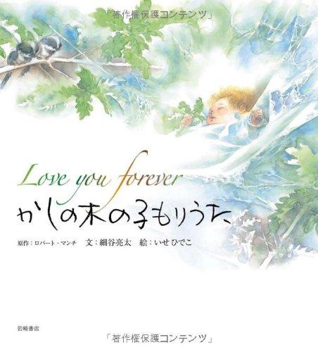 かしの木の子もりうた Love you forever