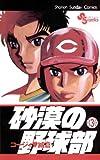 砂漠の野球部(3) (少年サンデーコミックス)