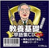 教養基礎単語CD VOL,1