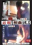 近親相姦風呂 [DVD]