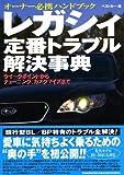 レガシィ定番トラブル解決事典―オーナー必携ハンドブック (レッドバッジシリーズ (288))