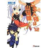 ご主人様は山猫姫 (12) 帝国再興編 (電撃文庫)