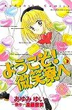 ようこそ! 微笑寮へ なかよし60周年記念版(5) (なかよしコミックス)