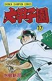 大甲子園 (17) (少年チャンピオン・コミックス)