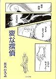 変な探偵 / 茶木 ひろみ のシリーズ情報を見る