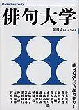 俳句大学 vol.1(2016)―俳句界のフロンティア