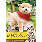 映画版 幼獣マメシバ [DVD]