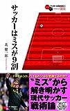 サッカーはミスが9割 (サッカー小僧新書EX001)