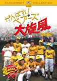 がんばれ!ベアーズ大旋風-日本遠征- [DVD]