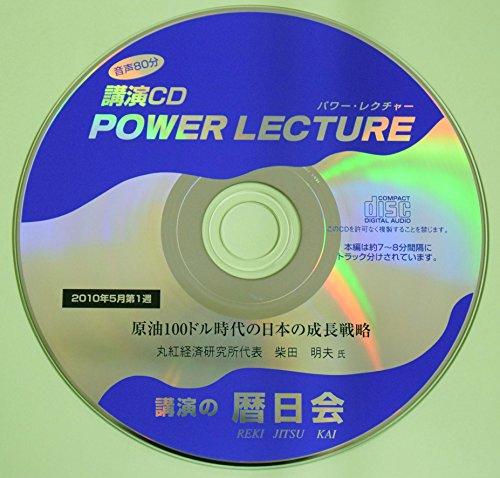 柴田明夫 講演CD 原油100ドル時代の日本の成長戦略:10年05月1週