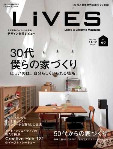 LiVES (ライヴズ) 2011年 12月号 [雑誌] VOL.60