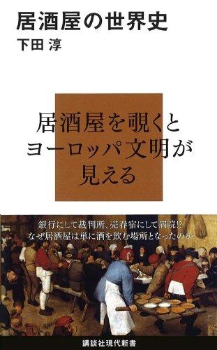 居酒屋の世界史 書影