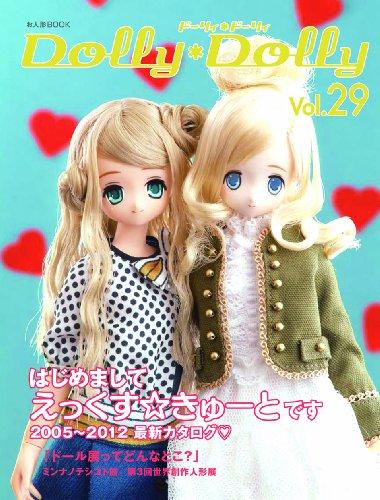 DollyDolly Vol.29 えっくすキュート最新カタログ (お人形BOOK)