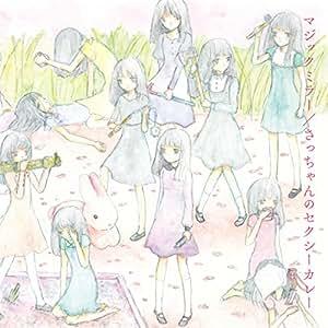 マジックミラー/さっちゃんのセクシーカレー(CD+DVD) [CD+DVD]