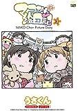 マコちゃん絵日記 3 (FLOW COMICS)
