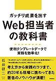 ガッチリ成果を出すWeb担当者の教科書?便利テンプレートデータで実務を効率化!
