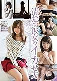 清楚な彼女のイカせ方 S-Cute [DVD]
