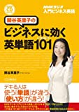 NHK CD BOOK NHKラジオ 入門ビジネス英語 関谷英里子のビジネスに効く英単語101(ワン・オー・ワン) (NHK CDブック)