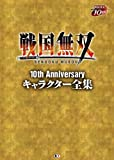 �퍑���o 10th Anniversary �L�����N�^�[�S�W �摜