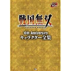 �퍑���o 10th Anniversary �L�����N�^�[�S�W