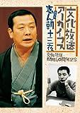 文化放送開局60周年記念「志ん朝十三夜」