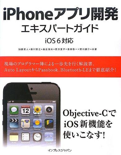 iPhoneアプリ開発エキスパートガイド iOS 6対応