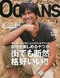 OCEANS (オーシャンズ) 2009年 08月号 [雑誌]