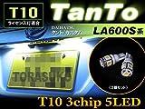 新発売 ☆ TANTO タントカスタム LA600S LA610S ライセンスランプ T10 3Chip 5 SMD LED 2個セット ナンバー灯