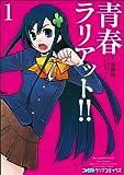 青春ラリアット!!(1) (ファミ通クリアコミックス)