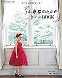 お嬢様のためのドレスBOOK (Heart Warming Life Series)