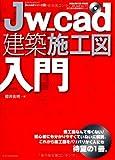 Jw_cad建築施工図入門 (エクスナレッジJw_cadシリーズ 11)