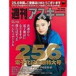 週刊アスキー 2015年 6/9号【電子特別版】<週刊アスキー> [雑誌]