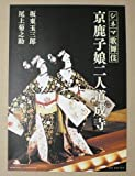 【映画チラシ】シネマ歌舞伎 京鹿子娘二人道成寺 坂東玉三郎 尾上菊之助