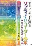 やさしく楽しく吹けるソプラノ・リコーダーの本 みんなが吹きたい曲大集合! 編 (楽譜)