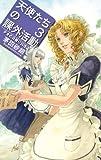 天使たちの課外活動3 テオの日替り料理店 (C★NOVELS)