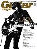 Guitar magazine (ギター・マガジン) 2015年 11月号 [雑誌]