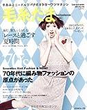 毛糸だま No.150(2011年夏号) (Let's Knit series)