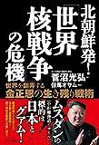 北朝鮮発! 「世界核戦争」の危機――世界を翻弄する金正恩の生き残り戦術