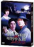 金田一耕助VS明智小五郎 ふたたび [DVD]