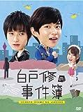 白戸修の事件簿 [DVD]