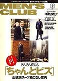 MEN'S CLUB (メンズクラブ) 2007年 03月号 [雑誌]
