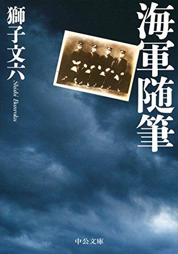海軍随筆 (中公文庫)