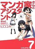 マンガ家さんとアシスタントさんと7巻 (デジタル版ヤングガンガンコミックス)