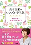 山本浩未のシンプル美肌塾 (王様文庫)