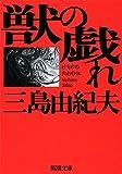 獣の戯れ (新潮文庫)