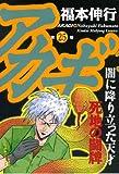 アカギ (25) (近代麻雀コミックス)