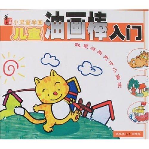 小灵童学画-儿童油画棒入门